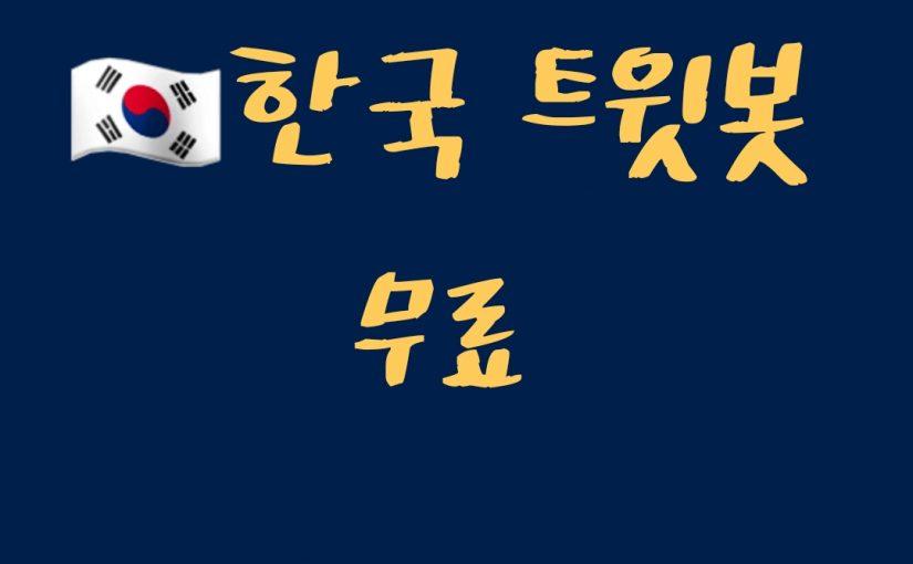 한국트윗봇 무료