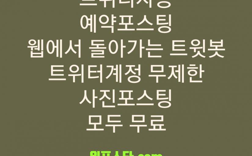 한국 트윗봇 무료